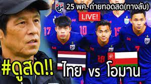 ถ่ายทอดสดฟุตบอลกระชับมิตร ทีมชาติไทย vs โอมาน Thailand vs Oman #วันที่  25/05/202 - YouTube