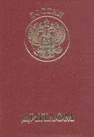 Красный диплом колледжа hufflepuff Москва Красный диплом колледжа hufflepuff