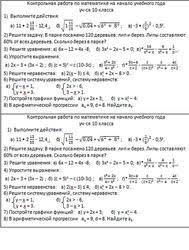 Итоговая контрольная работа по математике класс мордкович Математика Итоговая контрольная работа по алгебре для учащихся 7 классов