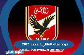 تردد قناة الأهلي 2021 الجديد نايل سات al Ahly Tv - الموقع المثالي
