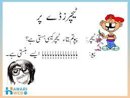 urdu poetry for teachers day