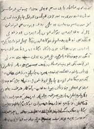Башкирский язык Википедия Шежере рода Юрматы образец башкирской письменности на основе арабской графики Составлено в xvi веке