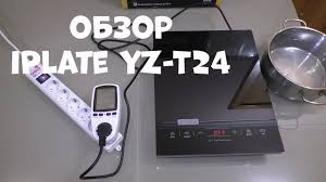 Обзор индукционной <b>плиты iPlate YZ-T24</b>. - YouTube