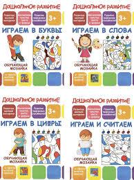 <b>Обучающая мозаика</b>. Комплект 4 детские <b>книги</b>. Принтбук ...