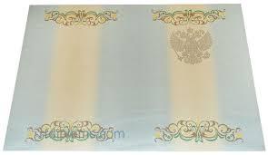 Купить диплом в Минске о высшем образовании по доступной цене Типографский бланк 14 000 руб Настоящий Гознак 20 000 руб