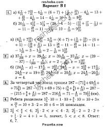 ГДЗ по математике для класса А П Ершова контрольная работа  ГДЗ Решебник по математике 5 класс самостоятельные и контрольные работы А