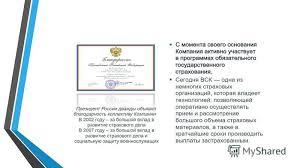 Презентация на тему Курсовая работа на тему Прибыль страховщика  2 Доверие государства
