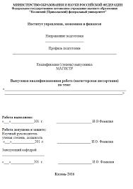 Методические рекомендации по написанию магистерской правила  Титульный лист магистерской