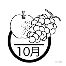 果物と10月白黒の無料イラスト素材イラストイメージ