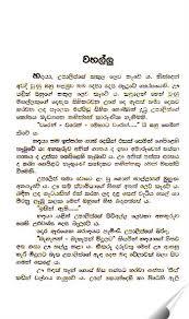 buy sinhala books on line sri lankan books sinhala books books buy sinhala books on line sri lankan books sinhala books books from sri lanka buddhist books sinhala katha childrens sinhala books