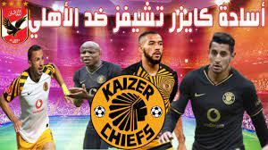ماهي أسلحة كايزر تشيفز في مواجهة الاهلي؟What is the striking force of Kaizer  Chiefs Against Al-Ahly - YouTube