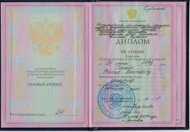 Купить оригинальный диплом фармацевта  всех необходимых заявлений в органах Фискальной службы представительство интересов в налоговой купить оригинальный диплом фармацевта инспекции