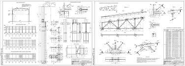 Металлические конструкции металлоконструкции курсовые проекты  Курсовой проект Расчет и конструирование несущих металлических конструкций однопролетного производственного здания