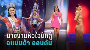 """เส้นทางนางงาม """"อแมนด้า ออบดัม"""" สาวหัวใจนักสู้ สู่เวที Miss Universe 2020 :  PPTVHD36"""