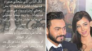 Maybe Let's Not Make Memes About Tamer Hosny's Divorce - Identity Magazine
