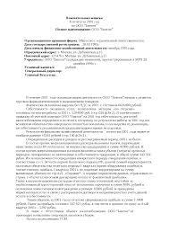 Аудит основных средств диплом по бухгалтерскому учету и аудиту  Скачать документ