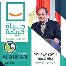 مبادرة حياة كريمة - http://alarkan-academy.com