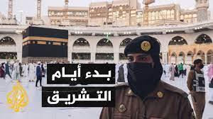 شاهد  حجاج بيت الله في مكة المكرمة يستكملون رمي الجمرات الثلاث خلال أيام  التشريق - YouTube