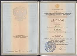 Купить диплом технолога общественного питания Купить диплом технолога общественного питания Москва