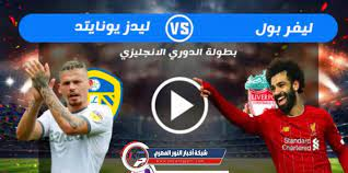 يلا شوت حصري يوتيوب | بث مباشر مشاهدة مباراة ليفربول و ليدز يونايتد بث  مباشر اليوم