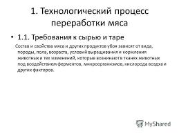 Презентация на тему Курсовая работа по дисциплине Сырье и  3 1 Технологический процесс