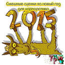 Новогоднее шуточное поздравление в виде сценки