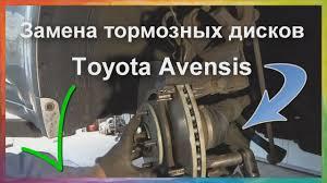 Замена <b>передних тормозных</b> дисков и <b>колодок</b> тойота авенсис ...