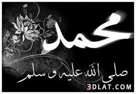 حملة المليون صلاة على النبي - صفحة 2 Images?q=tbn:ANd9GcTwJQbCV8YjFWWj2Qxb1_-8p8HaFbGUQUmZvJLI3pUQ9n9gGaup