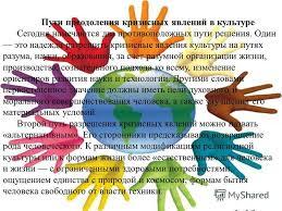 Презентация на тему Презентация к уроку на тему Реферат  9 Пути преодоления кризисных явлений в культуре