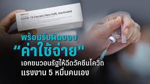 ขอรัฐไฟเขียวเอกชนฉีดวัคซีนโควิด-19 แรงงานกว่า 5 หมื่นคน : PPTVHD36