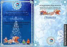 Новогодние грамоты от Деда Мороза Грамоты дипломы  Новогодние грамоты от Деда Мороза