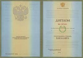 Диплом бакалавра образца года Купить диплом в  Диплом бакалавра за 2004 год срочно и с доставкой