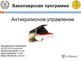 Презентация на тему Бакалаврская программа Антикризисное  1 Бакалаврская программа Антикризисное управление