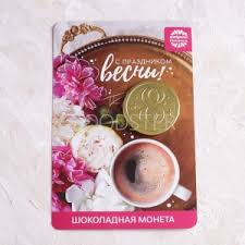 <b>Шоколадные открытки</b> - купить в Самаре по выгодной цене