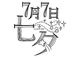 無料イラスト 七夕ロゴ3