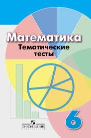 Математика Тематические тесты класс Каталог издательства  Кузнецова Л В Минаева С С Рослова Л О и др Математика Тематические тесты 6 класс