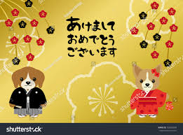 Happy New Year Japanese Magdalene Project Org