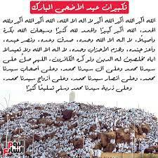 اليوم السابع - تكبيرات عيد الاضحى المبارك