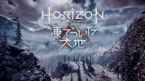 ホライゾン ゼロ ドーン 凍てつい た 大地