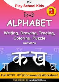 hindi alphabet handwriting worksheets