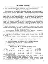 Контрольное списывание класс Елена Нефедова Ольга Узорова  Контрольное списывание 2 класс фото картинка 1