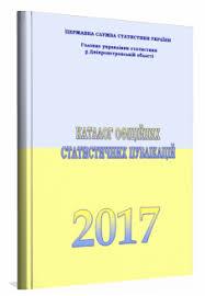 Головне управління статистики у Дніпропетровській області статистичних публікацій у 2017 році