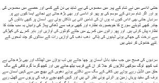 essay on winter season in urdu schoolshsdkor x fc com essay on winter season in urdu