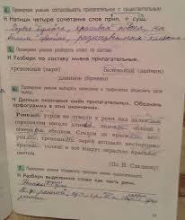 ГДЗ Проверочные и контрольные работы по русскому языку класс  31стр