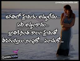 Love Failure Quotes In Telugu For Facebook Gahky5d6r In Love