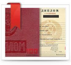 Купить диплом психолога школы Купить диплом психолога школы Москва