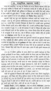 short essay on mahatma gandhi co short