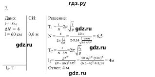 ГДЗ контрольные работы контрольная работа вариант физика   5 вариант 2 7 ГДЗ по физике 9 класс Марон А Е дидактические материалы контрольные работы контрольная