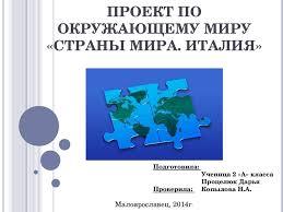 Страны мира Италия класс презентация онлайн Проект по окружающему миру Страны мира