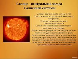 Презентация по окружающему миру Планеты Солнечной системы класс  Солнце центральная звезда Солнечной системы Солнце обычная звезда котора